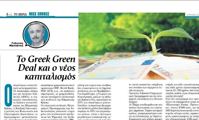 «Το Greek Green Deal και ο νέος Καπιταλισμός»