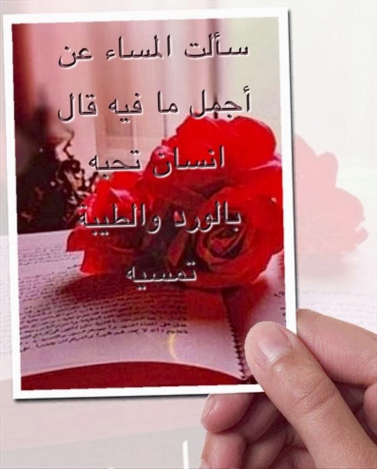 صور مساء الخير 2020 صور مساء الورد روعه مساء الحب ومساء النور