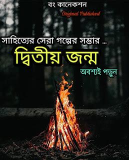 দ্বিতীয় পুরুষ | মন ছুঁয়ে যাওয়া গল্প | Bangla Motivational Story