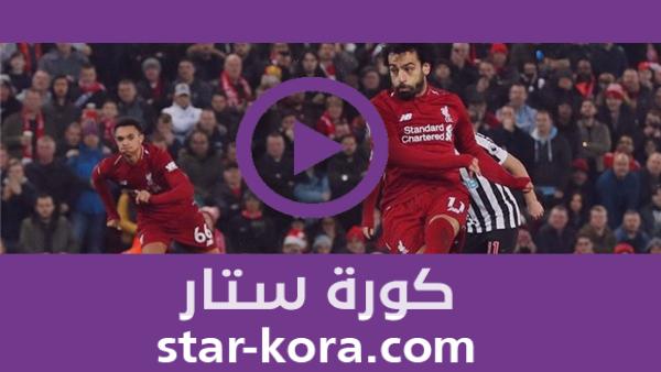 كورة لايف | مباراة ليفربول وبرايتون بث مباشر يلا شوت اون لاين