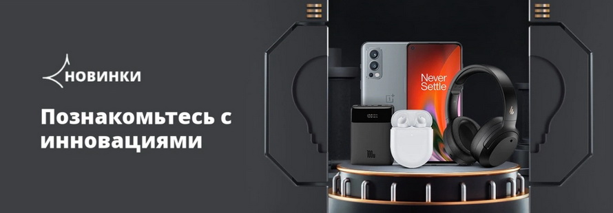 Новинки высоких технологий и инноваций в популярных подборках от TechnoPlus CPA Marketing Group совместно с AliExpressPlus Alibaba Group