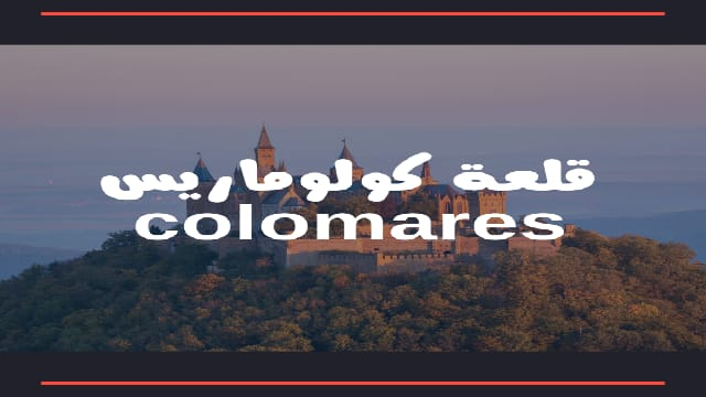 قلعة كولوماريس colomares