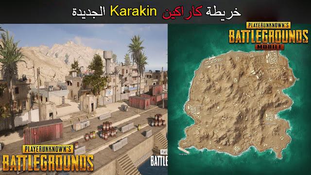 ببجي موبايل على اعتاب اصدار خريطة karakin في مود اللعبة