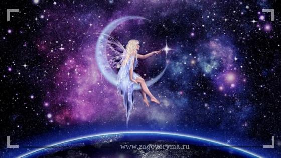 Астрологи о времени 23-29 ноября: пора исполнения мечты пяти знаков Зодиака