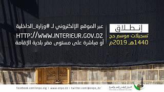رابط تسجيلات حج 2019 pelerinage.interieur.gov.dz
