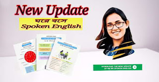 ঘরে বসে spoken english free pdf | New Version |ঘরে বসে spoken english by munzereen shahid