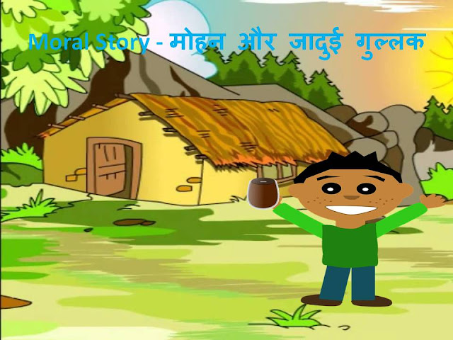 this is an image  of motal story for childrens in hindi read this