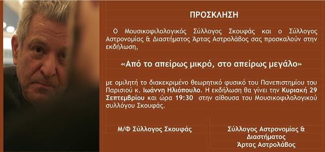 Άρτα: ''Από Το Απείρως Μικρό, Στο Απείρως Μεγάλο '' Ομιλία Του Διακεκριμένου Θεωρητικού Φυσικού Ηλιόπουλου Ιωάννη