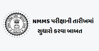 @sebexam.org [NMMS] National Means cum Merit Scholarship Exam Date Changed Notification 2021