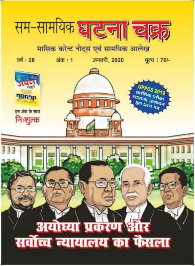 सम-सामयिक घटना चक्र करंट अफेयर्स (जनवरी 2020) : सभी प्रतियोगी परीक्षा हेतु हिंदी पीडीऍफ़ पुस्तक | Sam-Samayik Ghatna Chakra Current Affairs (January 2020) : For All Competitive Exam Hindi PDF Book