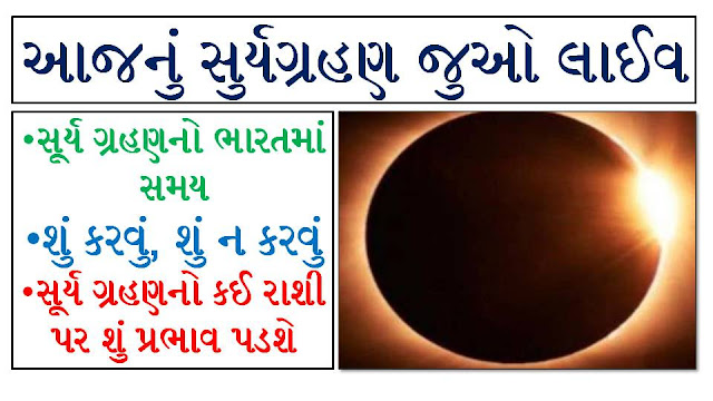 Watch Live Solar Eclipse [Surya Grahan] In Your SmartPhone