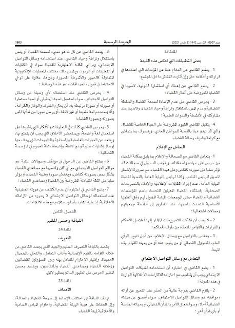 مدونة الأخلاقيات القضائية نشرت بالجريدة الرسمية بتاريخ 08-03-2021