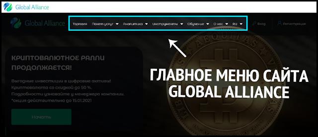 Обзор сайта Global Alliance