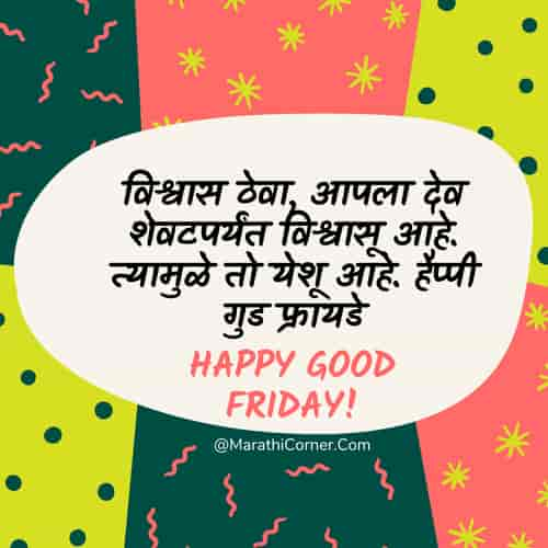 Good Friday Wishes in Marathi