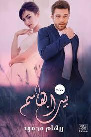 رواية بيت القاسم الفصل الاول 1 كاملة - ريهام محمود