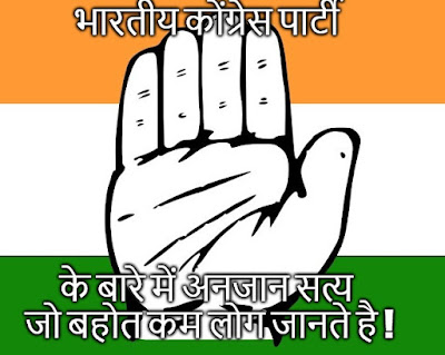 unknown facts about congress party