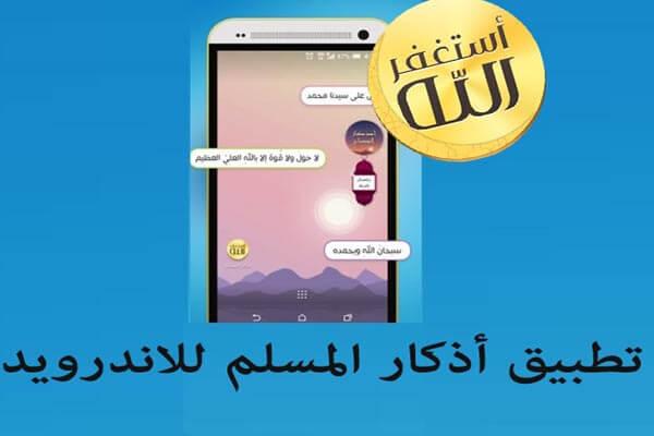 شعار تطبيق اذكار المسلم