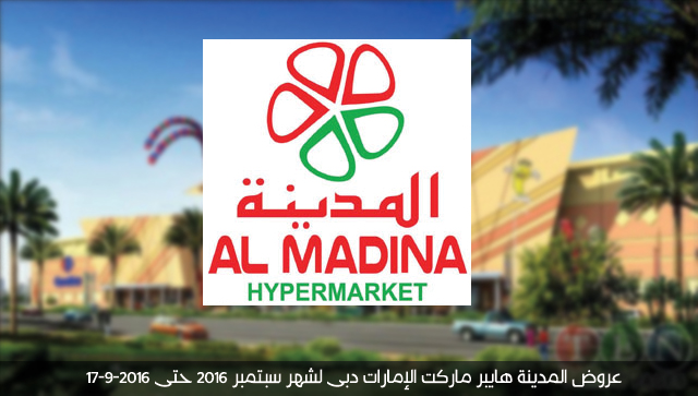 عروض المدينة هايبر ماركت الإمارات دبى من 11 حتى 17 سبتمبر 2016