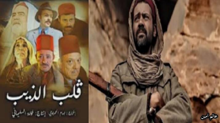 بسام الحمراوي قلب الذيب سرقة سيناريو قاسم الجدى
