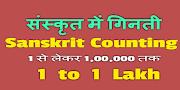 संस्कृत में गिनती - Sanskrit mein 1 se 100 tak Ginti - Sanskrit Counting