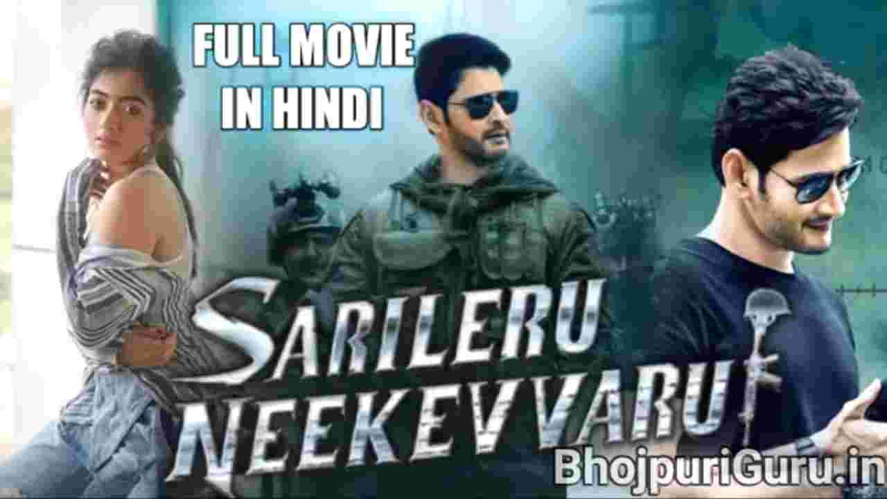 Sarileru Neekevvaru Full Movie Hindi Dubbed