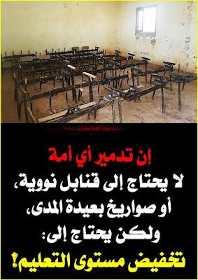 تخريب الدول يحتاج فقط تخريب التعليم