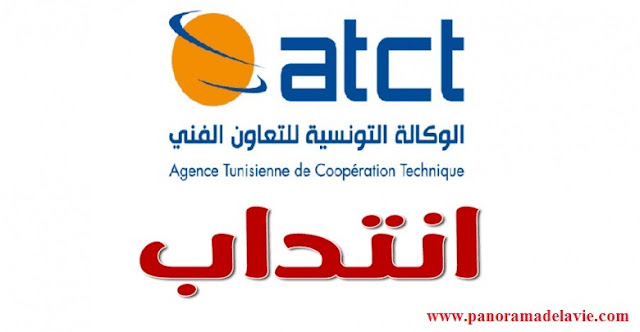 الوكالة التونسية للتعاون الفني