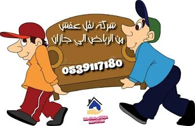 شركة نقل عفش من الرياض الي ابوعريش
