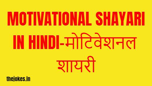Motivational shayari in hindi-मोटिवेशनल शायरी