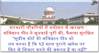 supreme-court-reservation-in-promotion