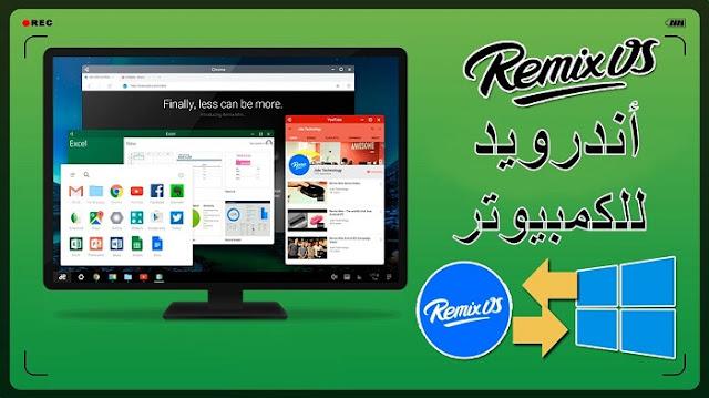 شرح تثبيت Remix OS