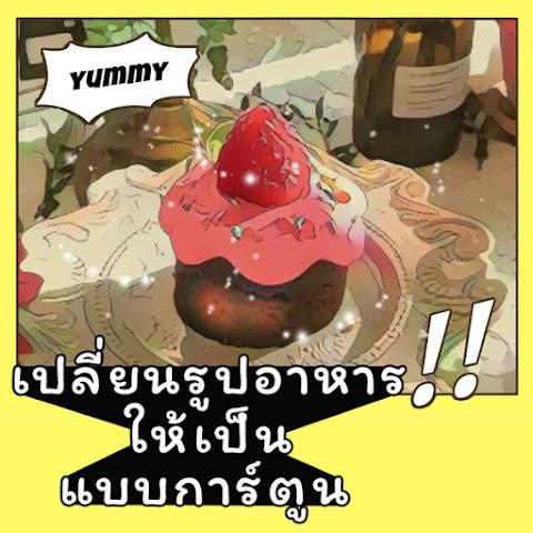 มาแต่งรูปอาหาร ให้เป็นการ์ตูนด้วยแอป Foodie กันเถอะ! | Foodie