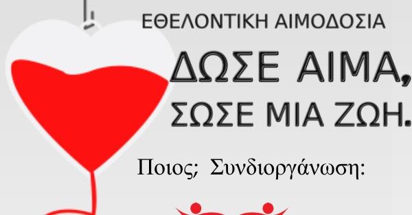 Εθελοντική αιμοδοσία για την Παγκόσμια Ημέρας Εθελοντή Αιμοδότη με το Δημοτικό σχολείο Φιχτίου