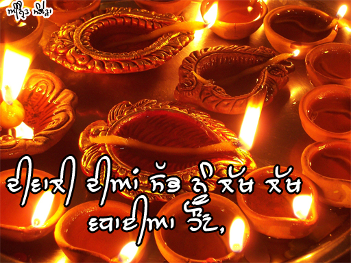 Pictures of happy diwali greeting cards in punjabi catunfo happy diwali wishes in punjabi 2017 smss m4hsunfo