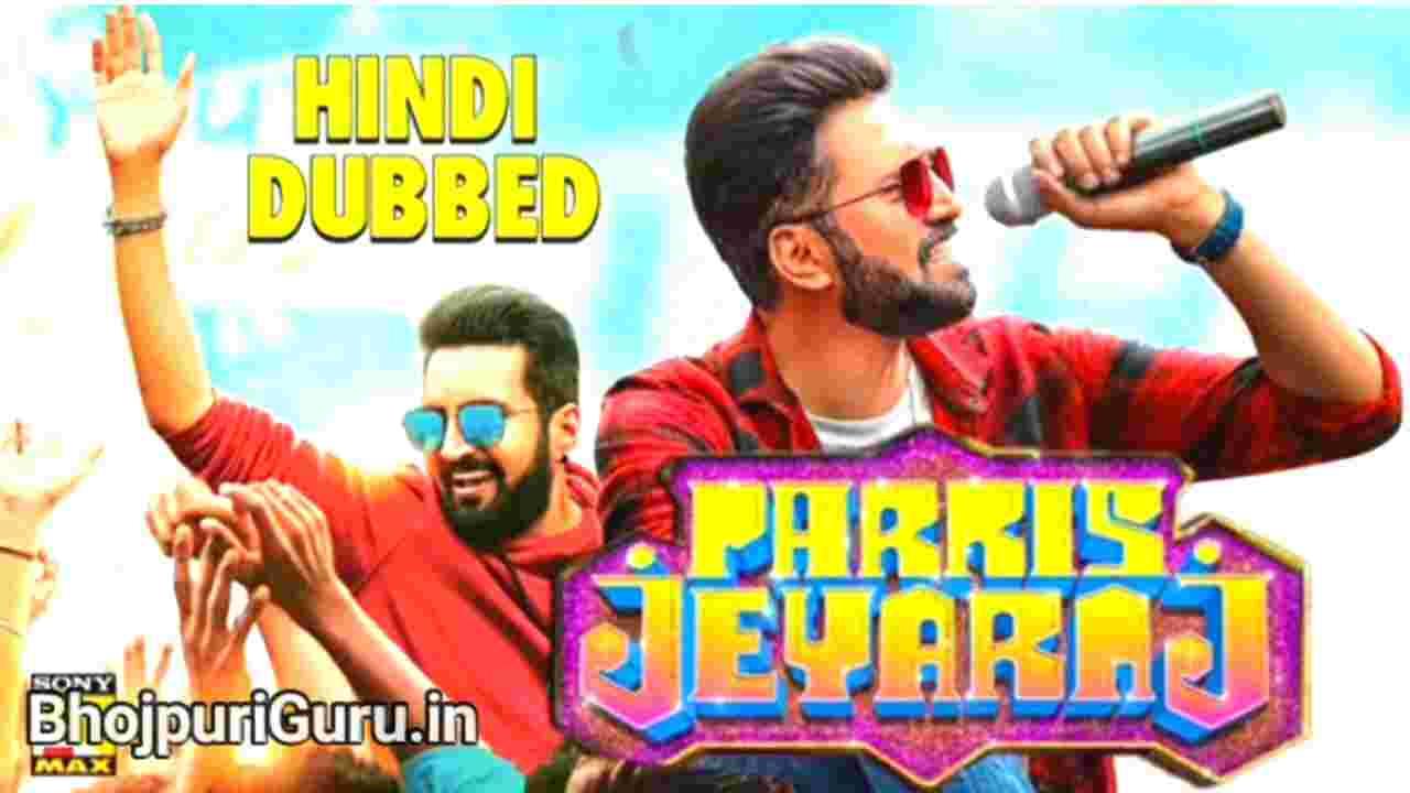 Paaris Jeyaraj Hindi Dubbed Full Movie Release Date