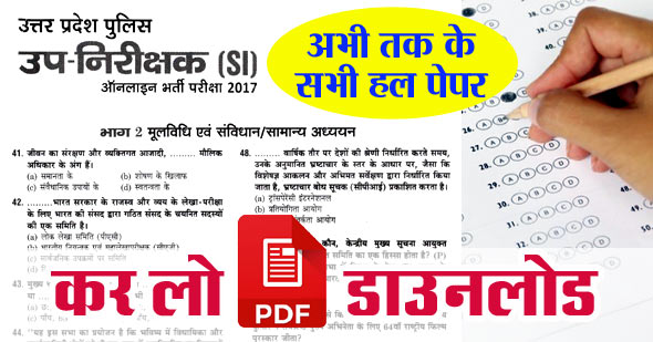 Download UP Police SI GK Question Solved Paper Hindi PDF