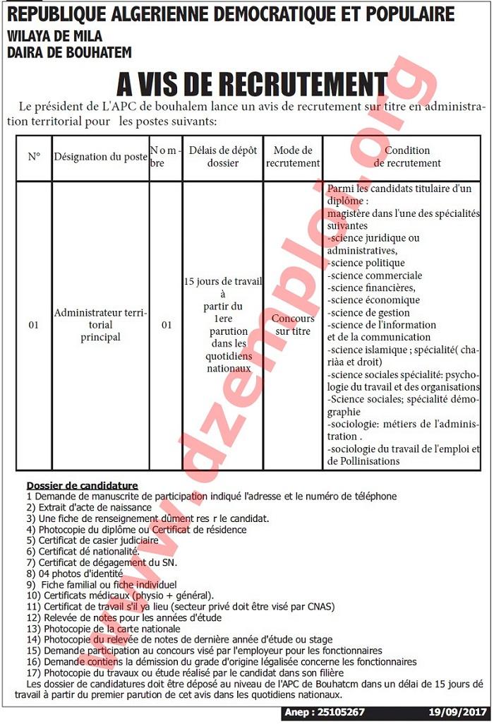 إعلان مسابقة توظيف في بلدية بوحاتم دائرة بوحاتم ولاية ميلة سبتمبر 2017