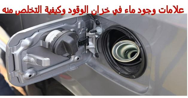علامات وجود ماء في خزان الوقود وكيفية التخلص منه