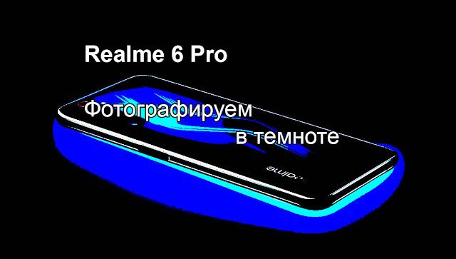 Как снимает смартфон Realme 6 Pro в темноте