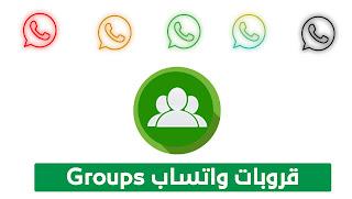 قروبات واتساب 2021 | Group WhatsApp