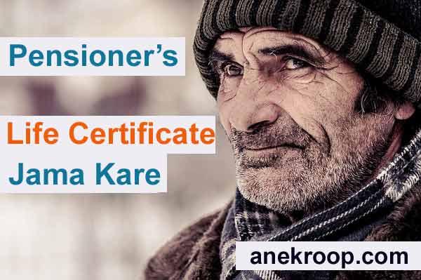 life certificate jama kare