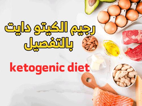 رجيم الكيتو دايت بالتفصيل ketogenic diet