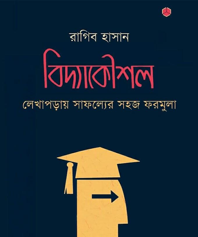 বিদ্যাকৌশল PDF Download – রাগিব হাসান || শিক্ষণীয় বই