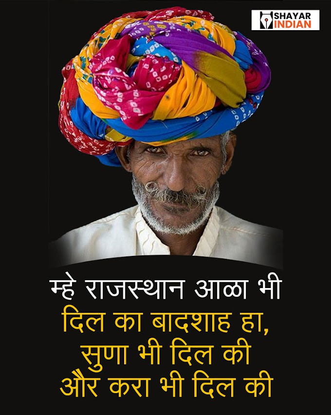 म्हे राजस्थान आला भी - Suna Bhi Dil Ki Or Kara Bhi Dil Ki