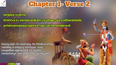 bhagavad gita chapter 1 Verse 2, Aarde lyrics bhagavad gita chapter 1 Verse 2, bhagavad gita chapter 1 Verse 2 summary, bhagavad gita chapter 1 Verse 2 telugu pdf, bhagavad gita chapter 1 Verse 2 in english, bhagavad gita chapter 1 Verse 2 pdf in english, bhagavad gita chapter 1 Verse 2 in hindi , bhagavad gita chapter 1 Verse 2 sanskrit, bhagavad gita chapter 1 Verse 2 audio, bhagavad gita chapter 1 Verse 2 analysis, bhagavad gita chapter 1 Verse 2 and 2 summary, bhagavad gita chapter 1 Verse 2 audio download, bhagavad gita chapter 1 Verse 2 all verses, bhagavad gita chapter 1 Verse 2  aarde lyrics, bhagavad gita chapter 1 Verse 2, bhagavad gita chapter 1 Verse 2, asitis the bhagavad gita chapter 1 Verse 2 summary, bhagavad gita chapter 1 Verse 2 in bengali, bhagavad gita recitation chapter 1 by astha chhattani, bhagavad gita chapter 1 Verse 2 chinmaya mission, bhagavad gita chapter 1 Verse 2 chanting, bhagavad gita chapter 1 Verse 2 commentary, bhagavad gita chapter 1 Verse 2 aardelyrics.com,