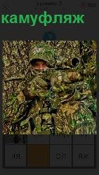 военный с ружьем в камуфляже одет и еле заметен