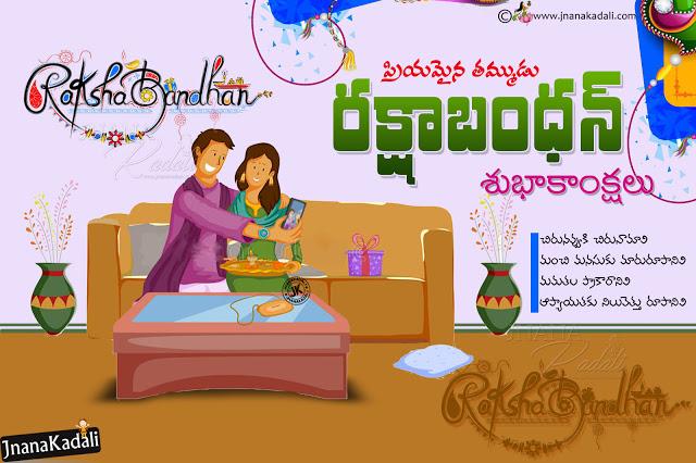 rakshabandhan messages in telugu, rakshabandhan wallpapers, happy rakshabandhan quotes in telugu