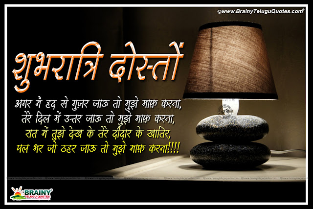 good night wishes in Hindi, Hindi Shari, Best Good Night Quotes hd wallpapers in Hindi