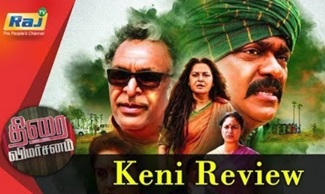 Keni Movie Review | Parthiepan,Revathi | Thiraivimarsanam