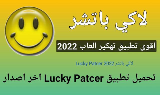 تنزيل لاكي باتشر Lucky Patcher آخر إصدار